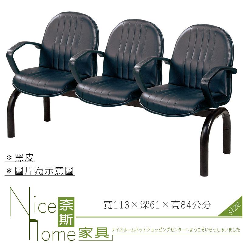奈斯家具nice441-05-ho 二人座扶手排椅/直線c