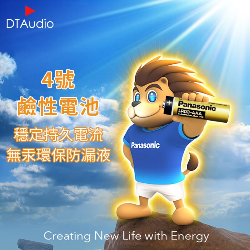 國際牌 panasonic 鹼性電池 4號電池 四號電池 aaa電池dtaudio