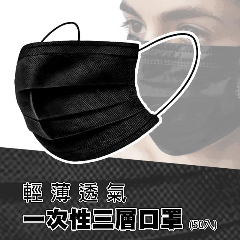 黑色一次性熔噴布成人三層口罩 (50片)