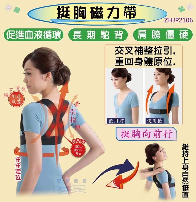 挺胸磁力帶 -磁石背部束帶 access軀幹護具-日本製 zhjp2106 挺立 駝背姿勢矯正帶