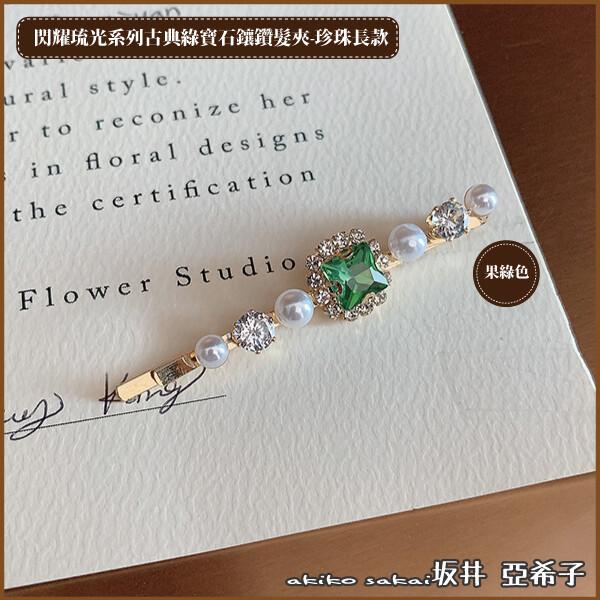 坂井亞希子閃耀琉光系列古典綠寶石鑲鑽珍珠長款髮夾