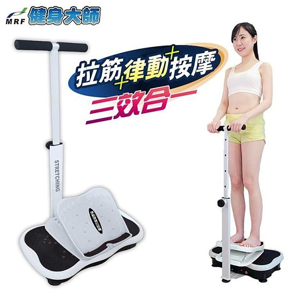 【南紡購物中心】健身大師-扶手型拉筋律動按摩機(律動機/復健機)