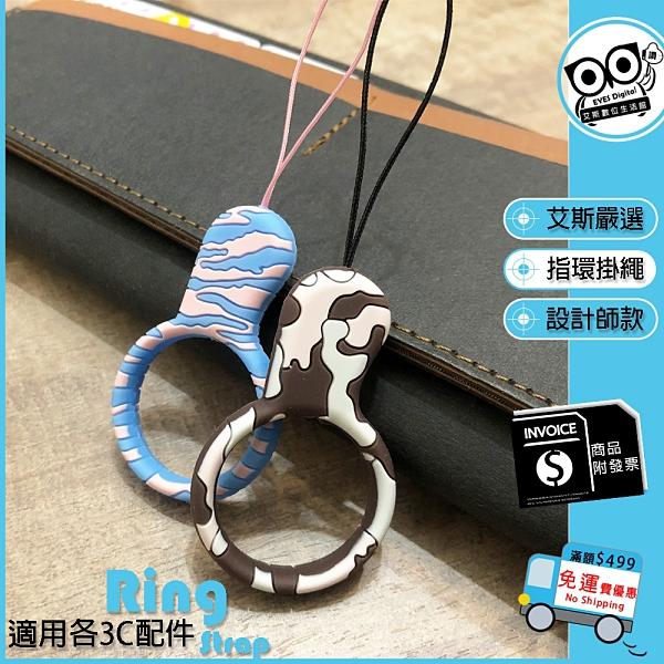 【造型指環吊飾】粉/藍迷彩 彈性高矽膠 防掉落手機吊飾掛飾手機掛繩鑰匙圈吊飾 指環 掛繩