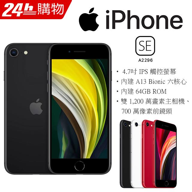 【福利品】Apple iPhone SE (A2296) 64GB - 黑
