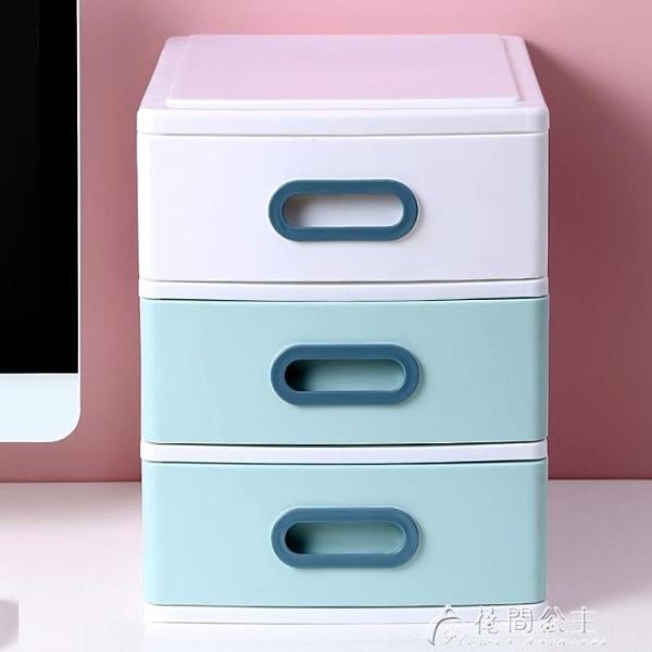 辦公桌面收納盒小抽屜式辦公室桌上雜物化妝品塑料盒子多層儲物箱 花間公主快速出貨快速出貨