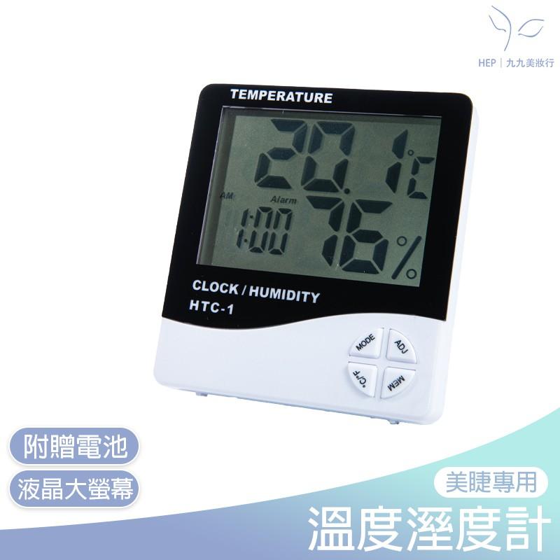【HEP】美睫專用濕度溫度計 九九美妝行