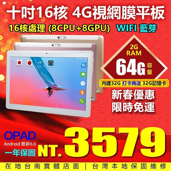 10吋4G電話16核視網膜面板2G+64G最新台灣OPAD平板可遊戲追劇順暢洋宏一年保可大量採購同行配合a