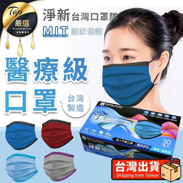 現貨!台灣製 淨新成人平面醫療口罩 撞色款 30入 雙鋼印 成人醫用口罩 成人口罩 #捕夢網
