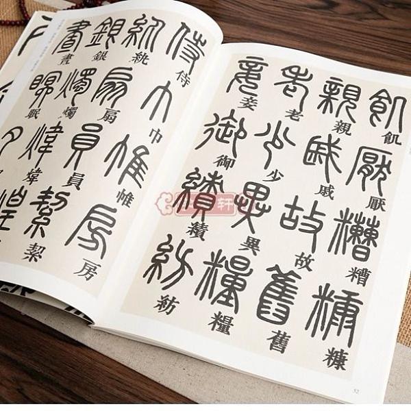 字帖 鄧石如篆書千字文歷代碑帖杜浩簡體旁注小篆書毛筆字帖書法臨摹