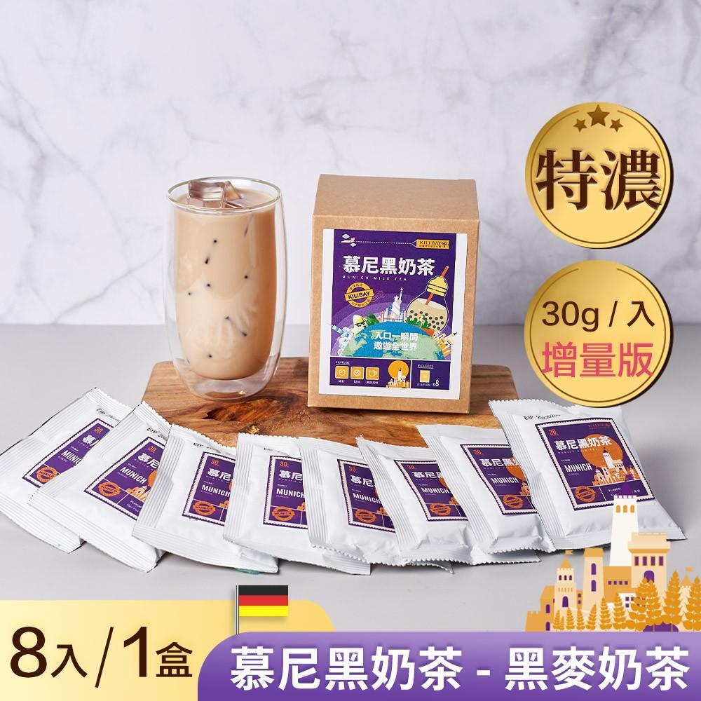 【奇麗灣】慕尼黑奶茶 (黑麥奶茶) 30gx8 入
