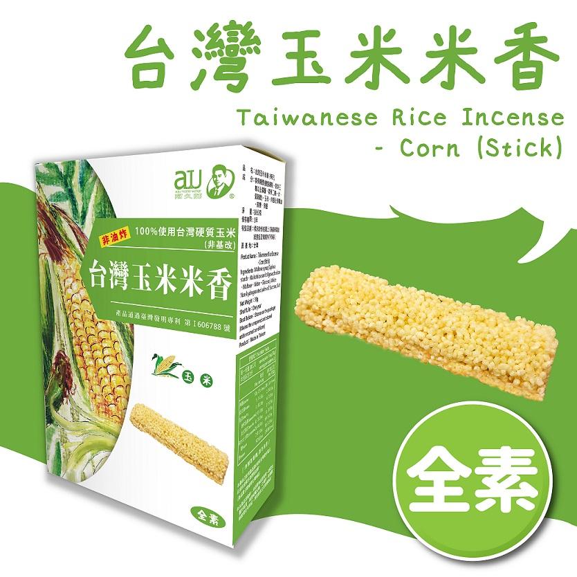 [阿久師]台灣玉米米香