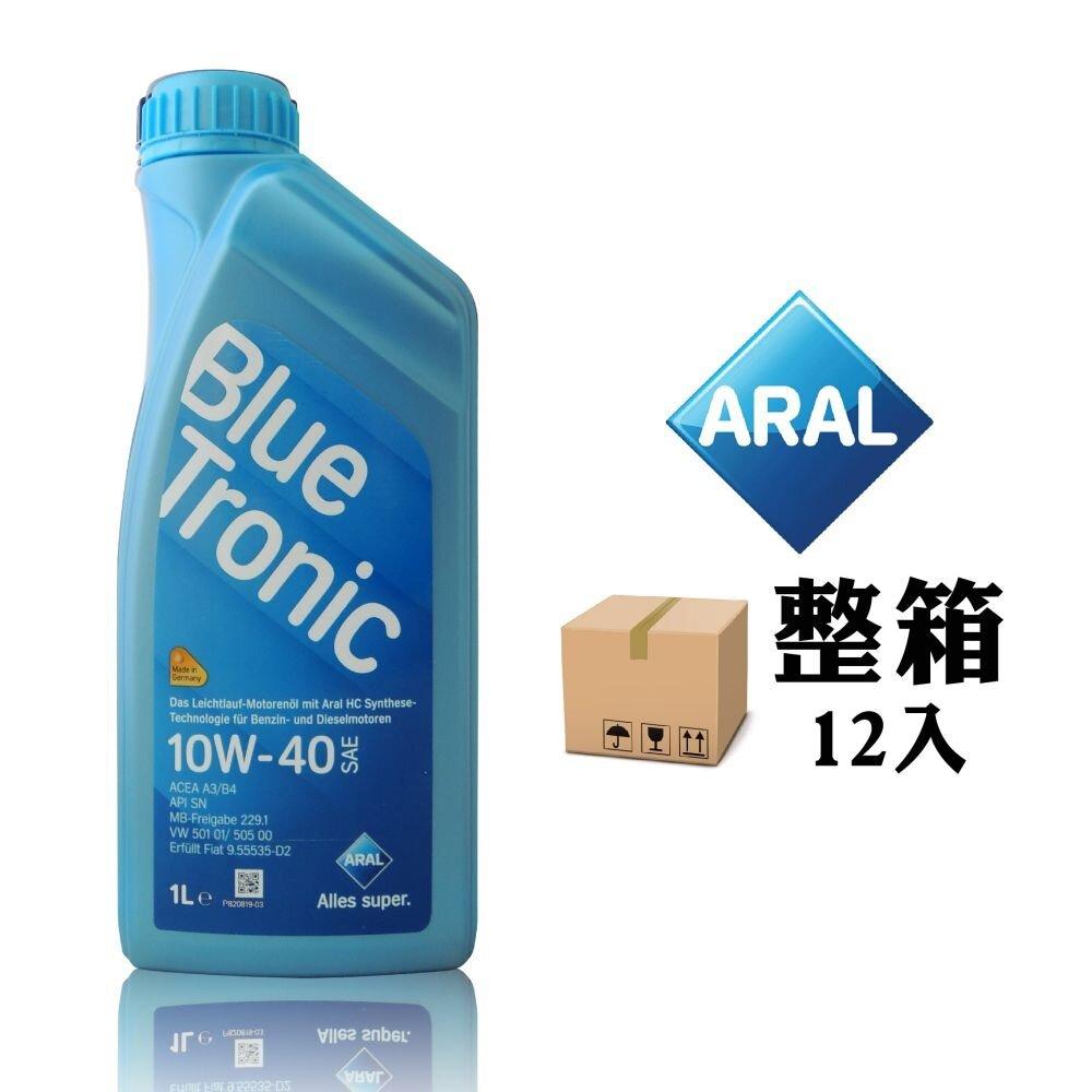 亞拉 Aral BlueTronic 10W40 優質合成機油【整箱12入】