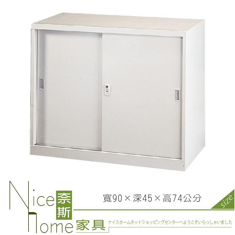 奈斯家具nice211-14-ho 拉門二層式us-2/鐵櫃