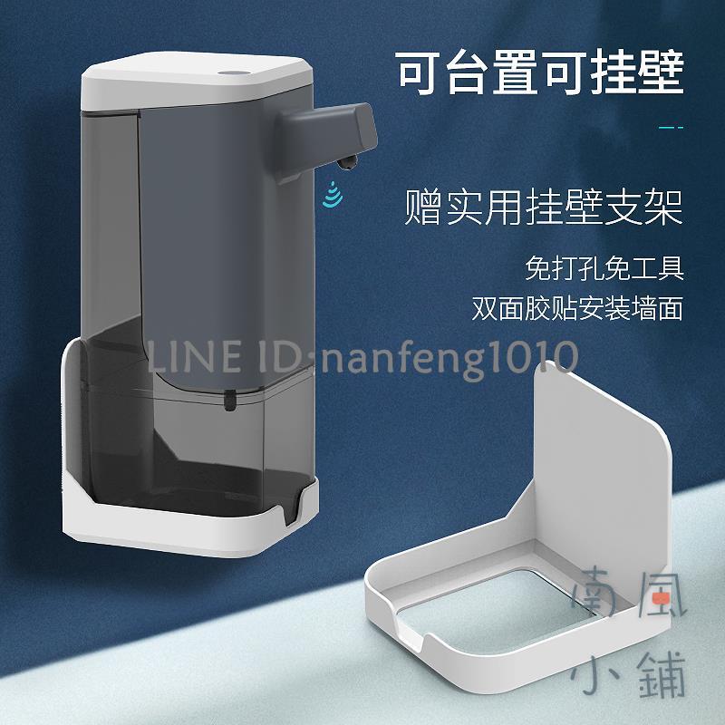 自動出洗手液機壁掛免打孔智能泡沫感應器皂液器電動起泡器洗手機【不二雜貨】