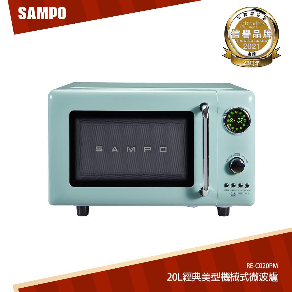 SAMPO聲寶 20L微電腦平台式經典美型微波爐 REC020PM