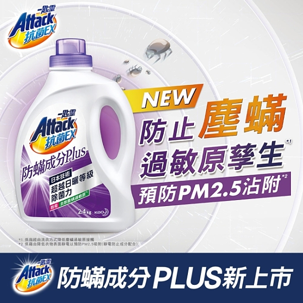 一匙靈抗菌EX防螨成分PLUS洗衣精2.4kg 瓶裝