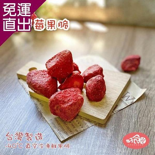 好食光 草莓鮮果脆 35gX6包【免運直出】