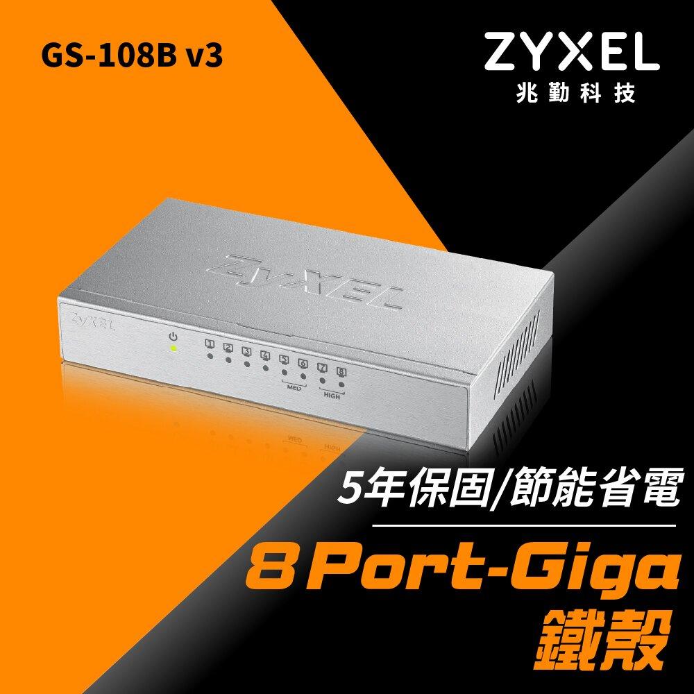 ★快速到貨★【合勤 ZYXEL】GS-108B V3 8埠桌上型超高速乙太網路交換器(延長保固3+2年)
