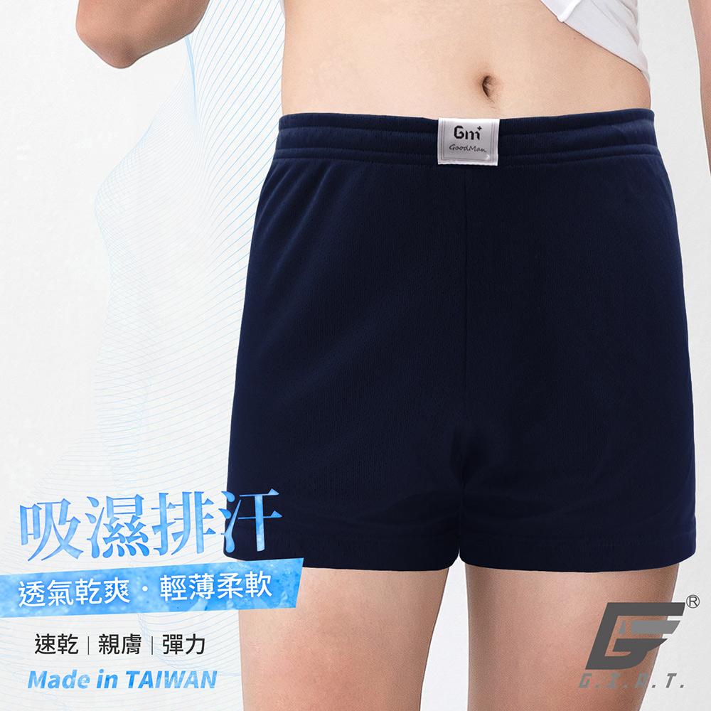 GIAT台灣製透氣網眼吸濕排汗四角褲/平口褲-藍色