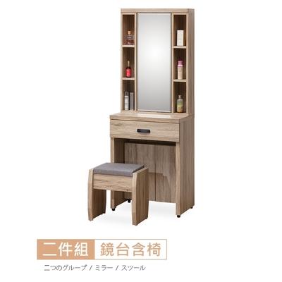 時尚屋 奧爾頓橡木2尺化妝台-含椅 寬60x深40.5x高170公分