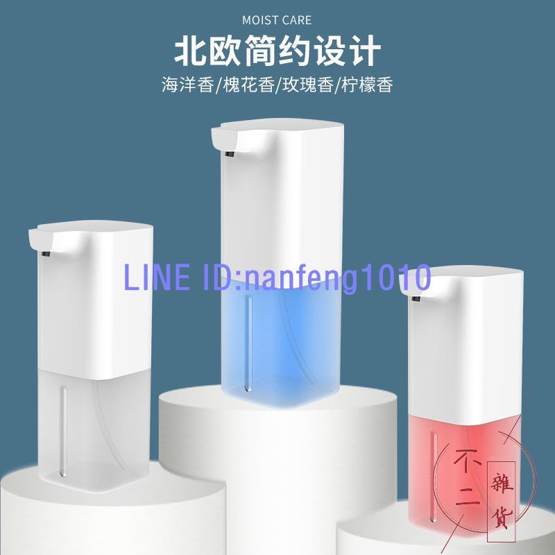 全自動感應皂液器廚房衛生洗手間洗臉盆皂液盒家用賓館抑菌洗手機【不二雜貨】