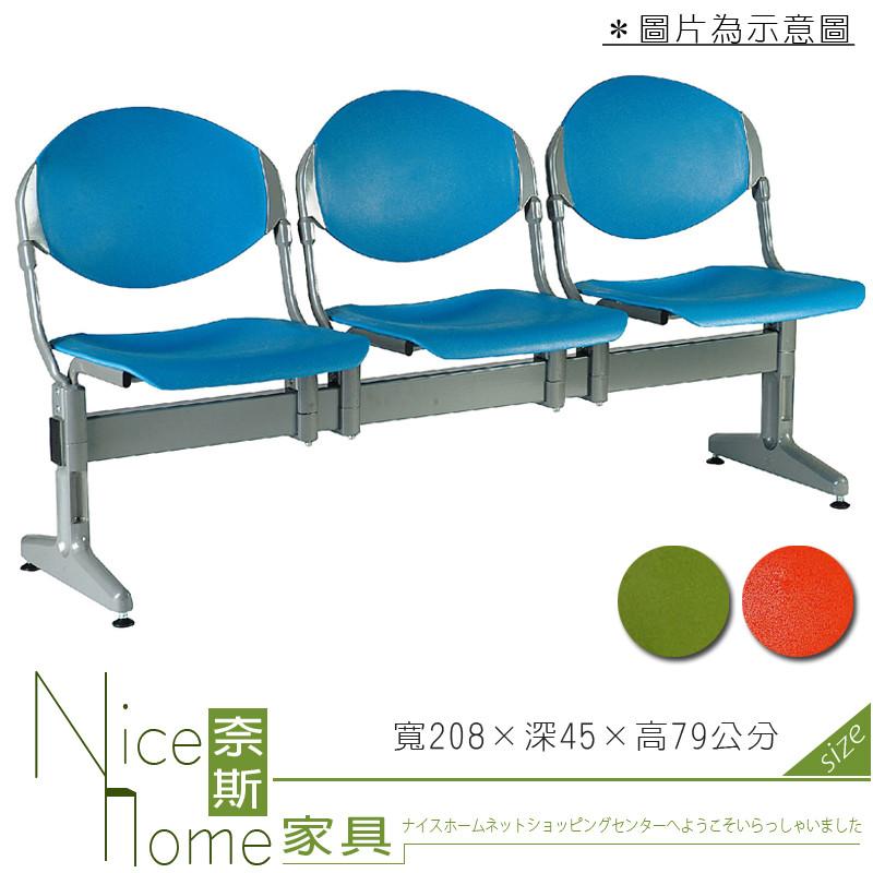 奈斯家具nice444-03-ho 四人座排椅/藍/綠/紅