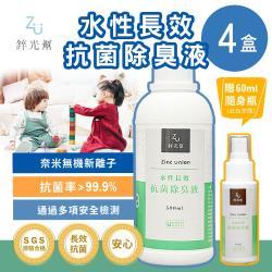 【鋅光幫】水性長效抗菌除臭液(500ml/瓶)  4盒