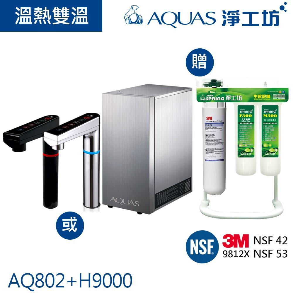 【AQUAS淨工坊】AQ802冷熱觸控櫥下型飲水機搭H9000櫥下式三效生飲淨水器 3M 9812X 濾心 銀黑龍頭擇一