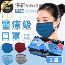 捕夢網-台灣製造 淨新醫用口罩 撞色系列.2盒入(30片*2) 成人口罩