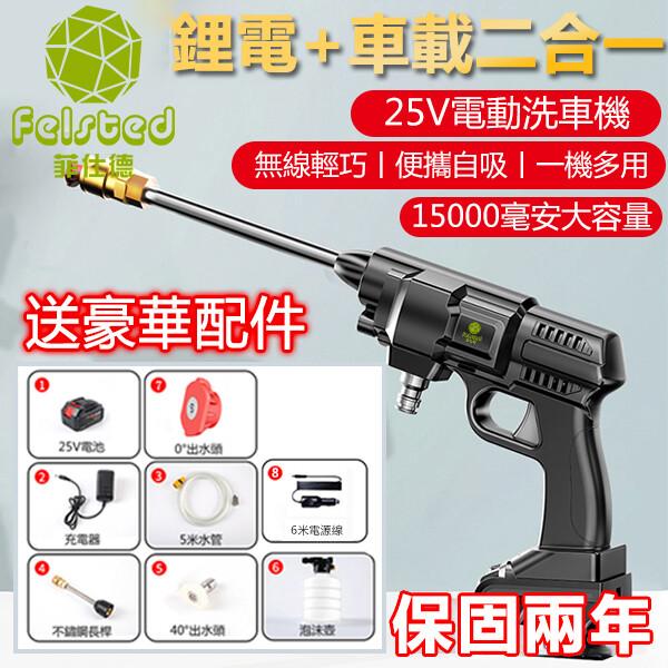 台灣公司貨25v無線洗車機 高壓洗車機菲仕德品牌 保固兩年洗車水槍 高壓清洗機 洗車槍