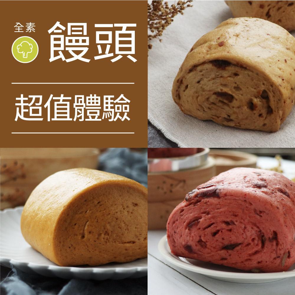 【預購5/18出貨】[素日子]饅頭綜合包 (桂圓+紅麴+黑糖饅頭) (150g/6入)