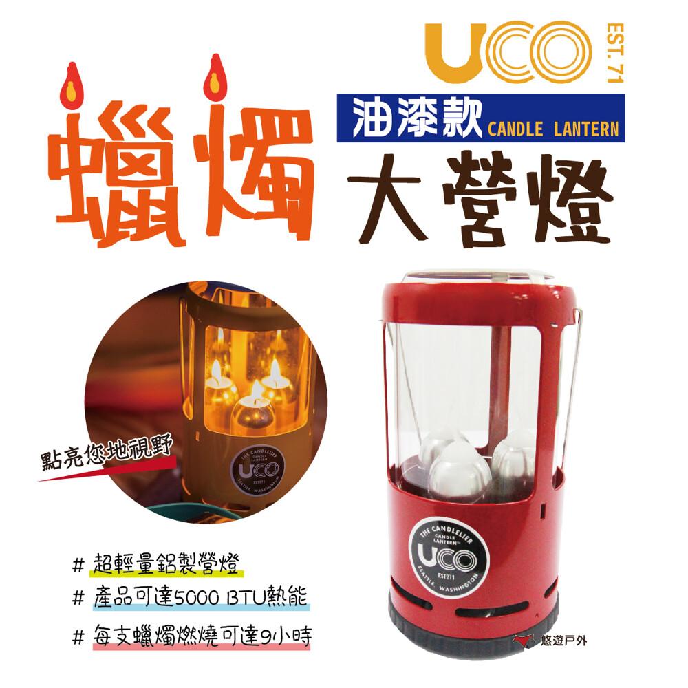 uco美國 candle lantern 油漆款蠟燭營燈 戶外營燈 露營燈 氣氛營燈 野餐 露營