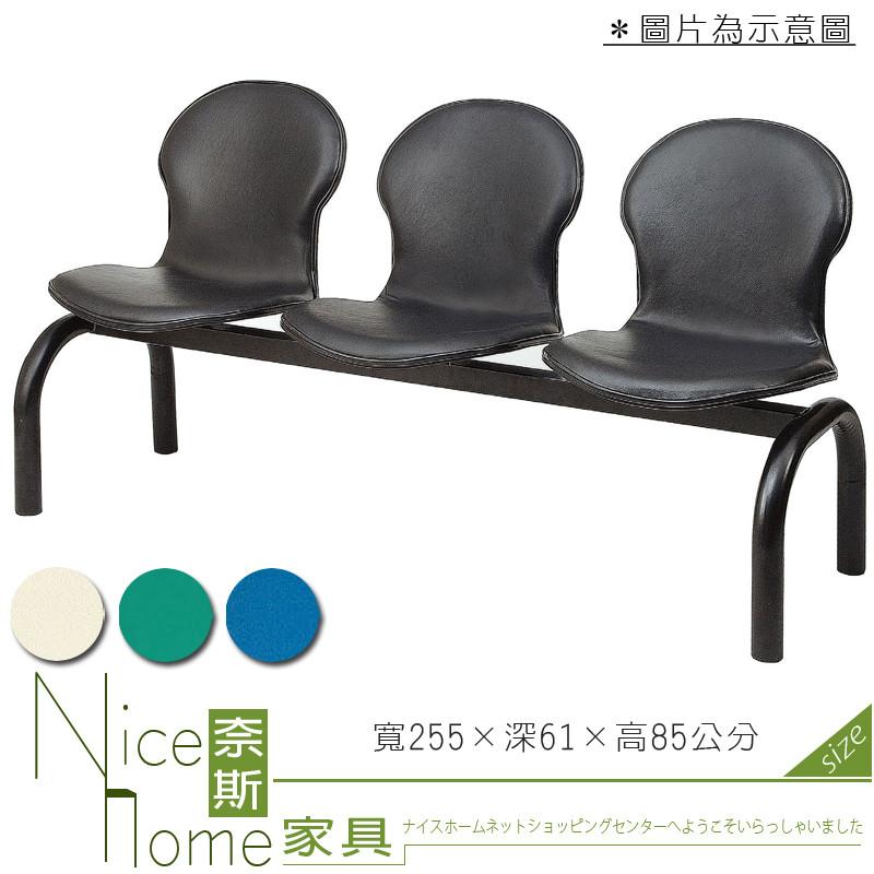 奈斯家具nice440-04-ho 五人座排椅/雅姿/黑/藍/綠/白