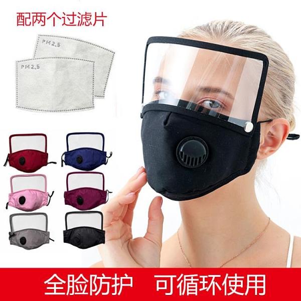 炒菜防油濺面罩騎行防曬護臉防塵口罩女護目鏡過濾棉防護罩可水洗快速出貨快速出貨