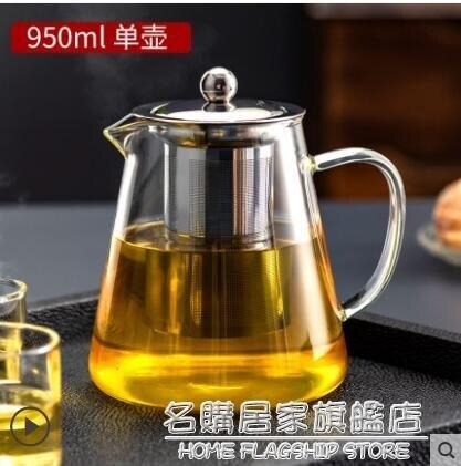天喜玻璃茶壺家用過濾泡茶壺大容量水壺耐熱玻璃壺花茶紅茶具套裝