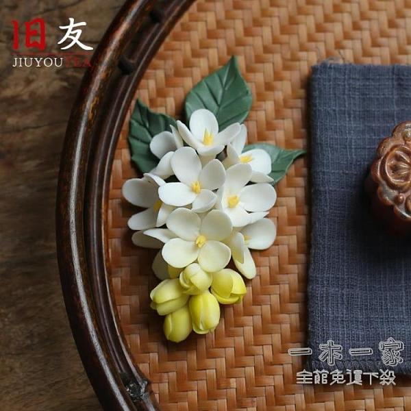 茶寵 舊友桂花茶寵日式香插香托手捏茶花陶瓷擺件可養精品茶道配件茶寵-一木一家