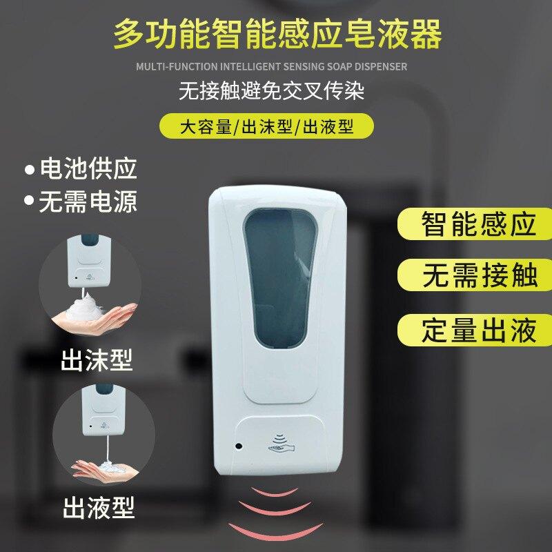 消毒器 現貨酒精噴霧洗手機智能自動感應皂液器700ml壁掛式免打孔皂液盒
