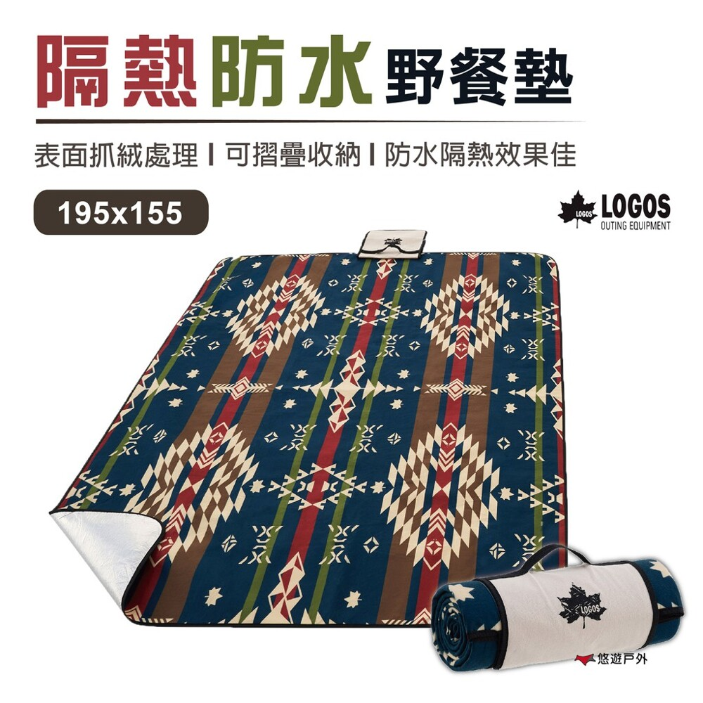 日本logosland隔熱防水野餐墊 (195x155) lg71809732防水野餐墊 居家