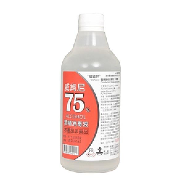 威肯尼75 %酒精消毒劑500ML