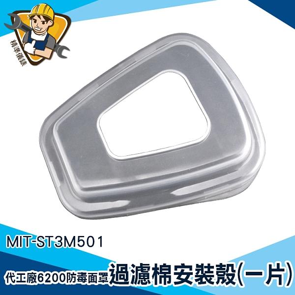 濾毒蓋 濾毒盒蓋子 濾盒膠蓋 【精準儀錶】防飛沫遮蓋 防塵防毒 MIT-ST3M501 6200專用配件