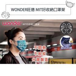 WONDER MIT好收納口罩架 WA-J07H 4入組