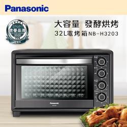 Panasonic國際牌32L大容量電烤箱NB-H3203-庫(G)