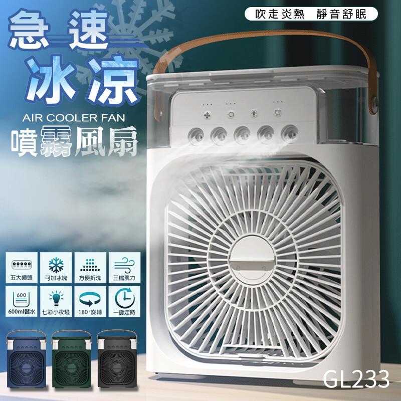 8吋噴霧風扇 急速冰涼 靜音舒眠  水冷扇 風扇 小風扇