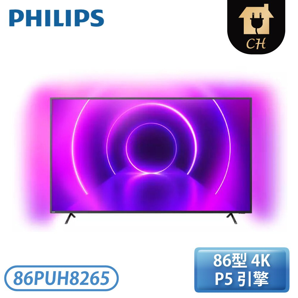 [PHILIPS 飛利浦]86型 4K andriod 9.0安卓聯網液晶顯示器 86PUH8265