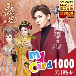 花舞宮廷 MyCard 1000點 點數卡
