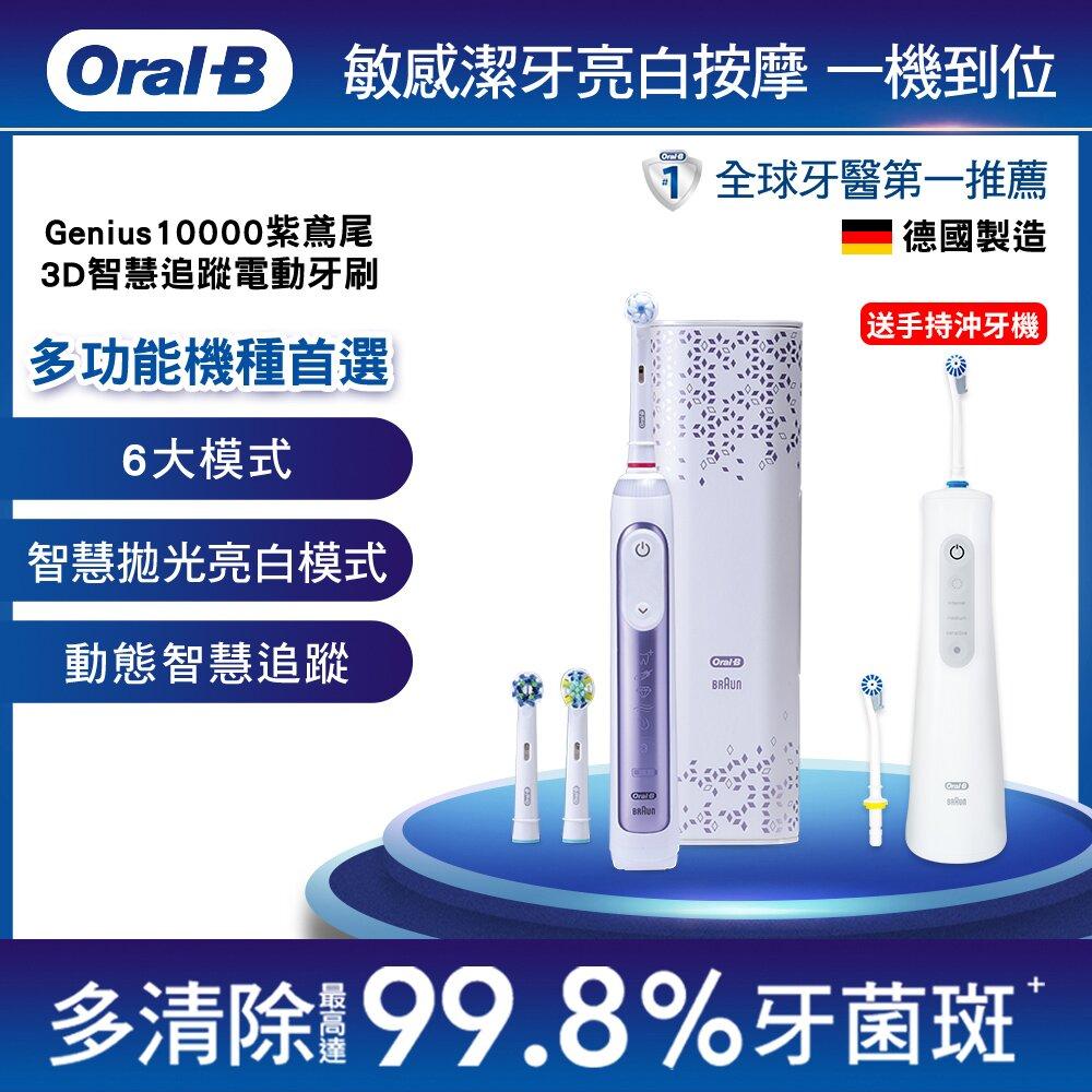 德國百靈Oral-B-Genius10000 3D智慧追蹤電動牙刷(紫鳶尾)-國際電壓