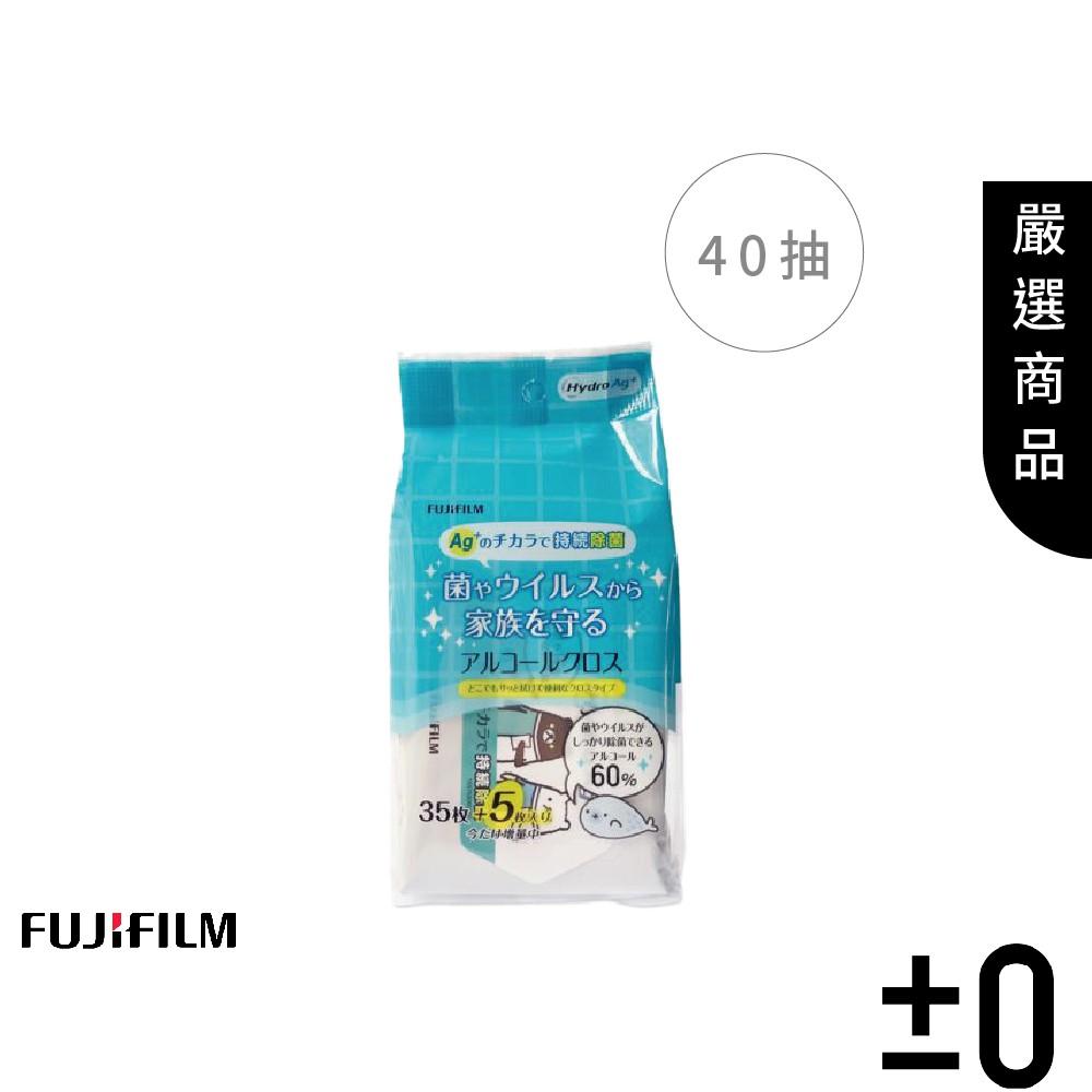 Fujifilm 日本富士 Hydro Ag+ 持續滅菌濕紙巾 防疫 消毒 濕紙巾 滅菌紙巾 抗菌濕紙巾 清潔 40抽