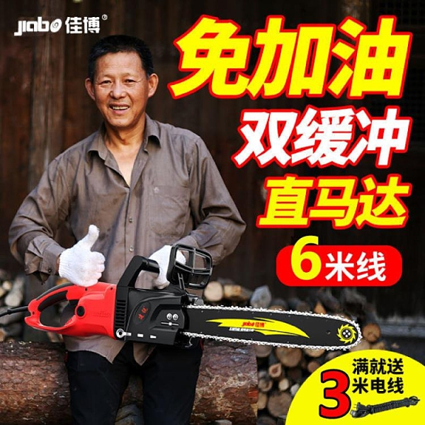 電鋸 電鋸家用劈柴多功能木工伐木鋸手持電動鋸小型手提大功率電鏈鋸子