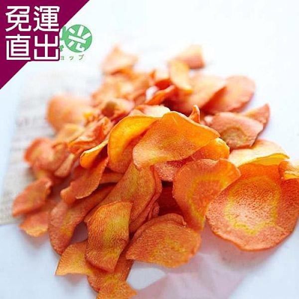 好食光 紅蘿蔔脆片 135gX5入【免運直出】