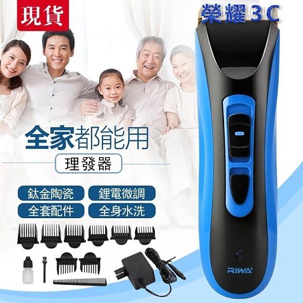 台灣24小時現貨Riwa/雷瓦RE750A理髮器 成電動電推剪 全身防水 嬰兒兒童理髮器 土城